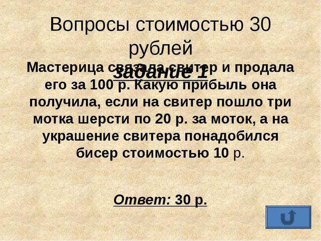 Вопросы стоимостью 80 рублей задание 2 В ваш банк положили 500000 р. под 10%...