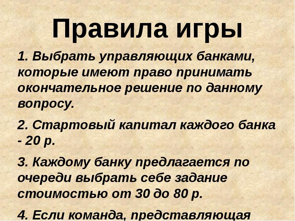 Правила игры 1. Выбрать управляющих банками, которые имеют право принимать ок...
