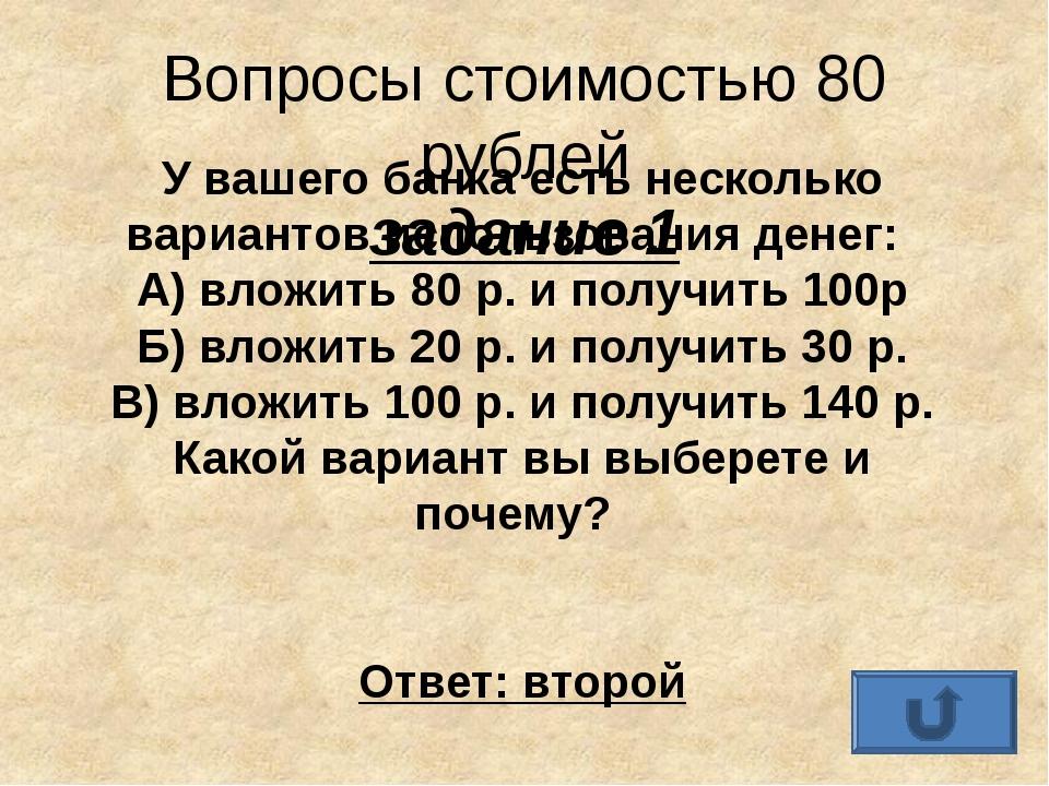 Вопросы стоимостью 30 рублей задание 3 Костюм стоит 110 долларов. Сколько фра...