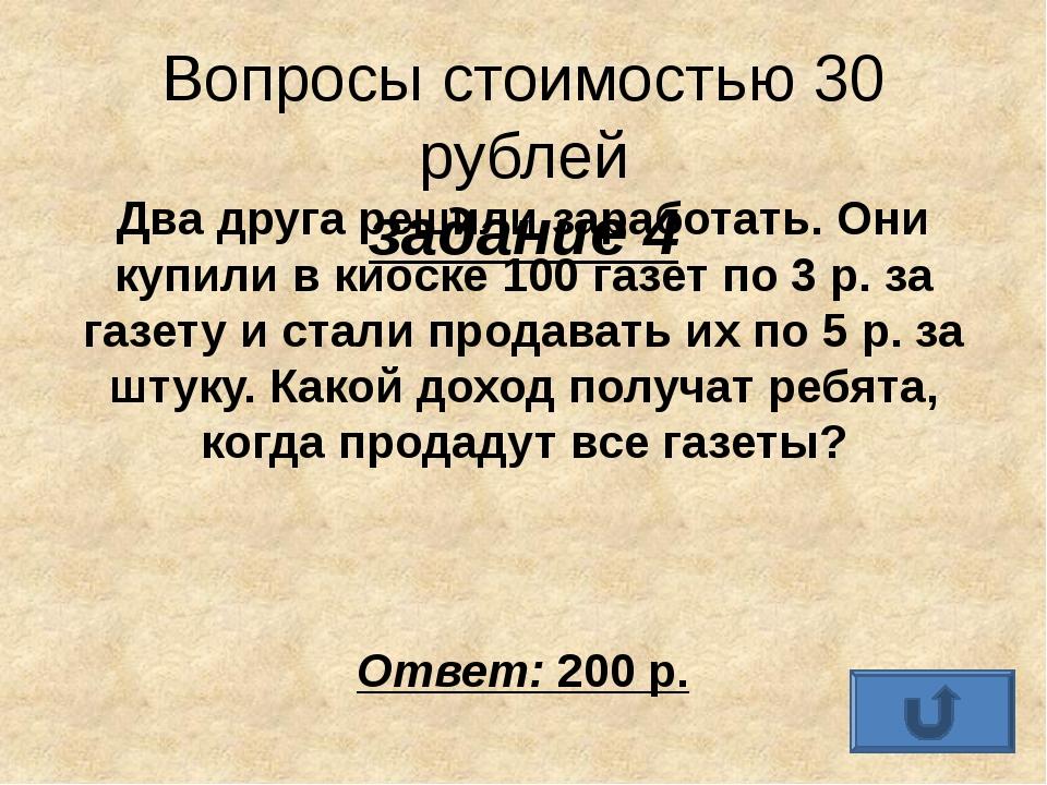 Вопросы стоимостью 50 рублей задание 4 Два мальчика решили купить книгу. Одно...