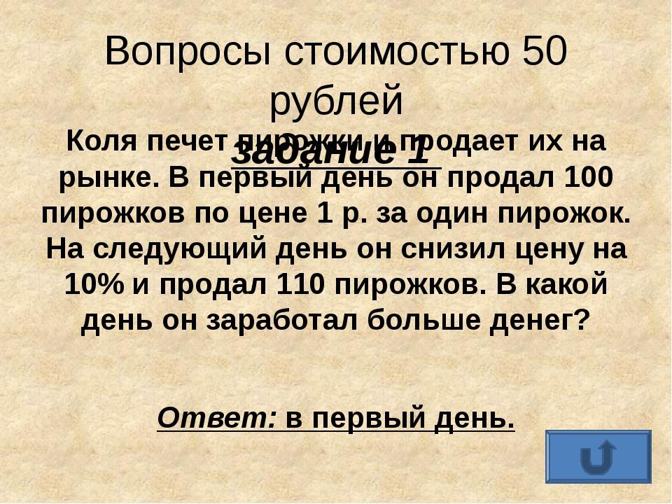 Вопросы стоимостью 50 рублей задание 3 Допустим, что выручка от продажи проду...
