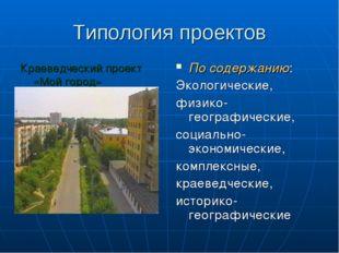 Типология проектов Краеведческий проект «Мой город» По содержанию: Экологичес