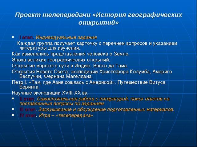 Проект телепередачи «История географических открытий» I этап. Индивидуальные...