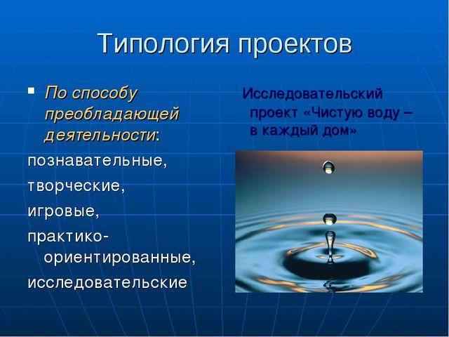 Типология проектов По способу преобладающей деятельности: познавательные, тво...
