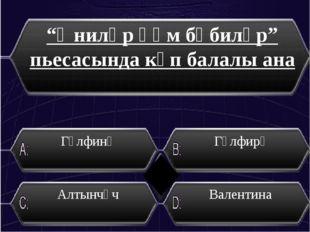 Татар драматургиясендә трилогия жанрында иҗат итүче кайсы авторны беләсез? Т