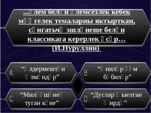 """Т.Миңнуллинга """"Әлдермештән Әлмәндәр"""" әсәре өчен нинди дәүләт бүләге тапшырыл"""