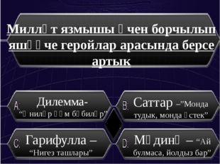 """Милләтара мөнәсәбәтләр каршылыгына кагылган әсәр """"Илгизәр +Вера"""" """"Гөргөри ки"""
