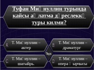 """Туфан Миңнуллинның беренче кулъязма китабының исеме нинди? """"Кырыгынчы бүлмә"""""""