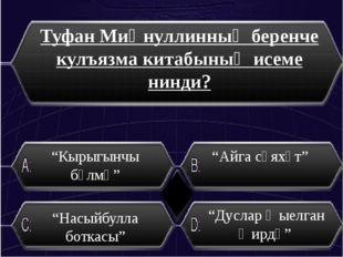 Туфан Миңнуллин тәмамлаган уку йорты Щепкин исемендәге Мәскәү театр институт