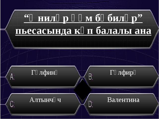 Татар драматургиясендә трилогия жанрында иҗат итүче кайсы авторны беләсез? Т...