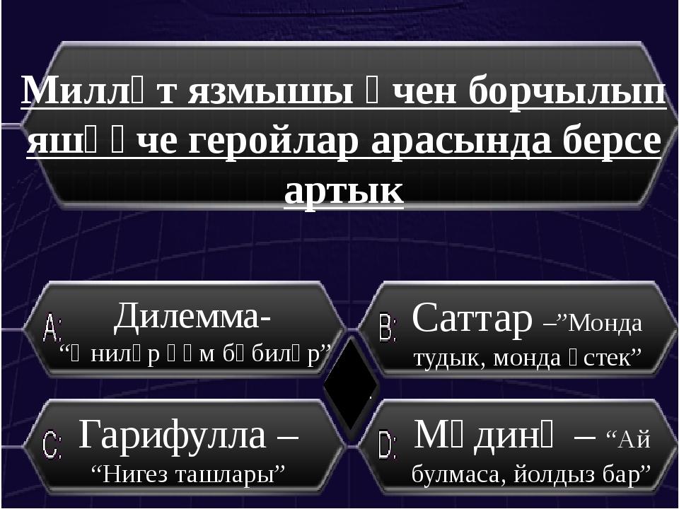 """Милләтара мөнәсәбәтләр каршылыгына кагылган әсәр """"Илгизәр +Вера"""" """"Гөргөри ки..."""