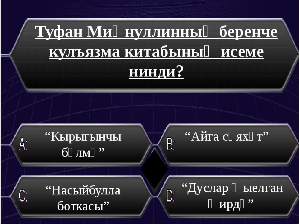 Туфан Миңнуллин тәмамлаган уку йорты Щепкин исемендәге Мәскәү театр институт...