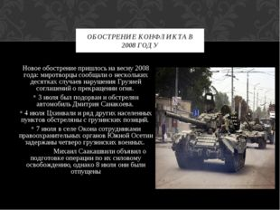 Новое обострение пришлось на весну 2008 года: миротворцы сообщали о нескольк