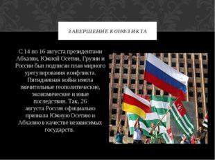 С14по16 августапрезидентами Абхазии, Южной Осетии, Грузии и России был по