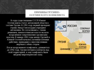 В годы существованияСССРЮжная Осетияимела статус автономной области в сост