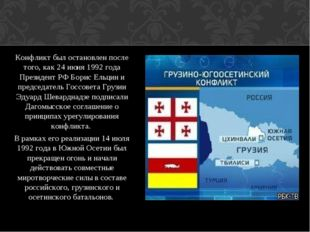 Конфликт был остановлен после того, как 24 июня 1992 года Президент РФ Борис