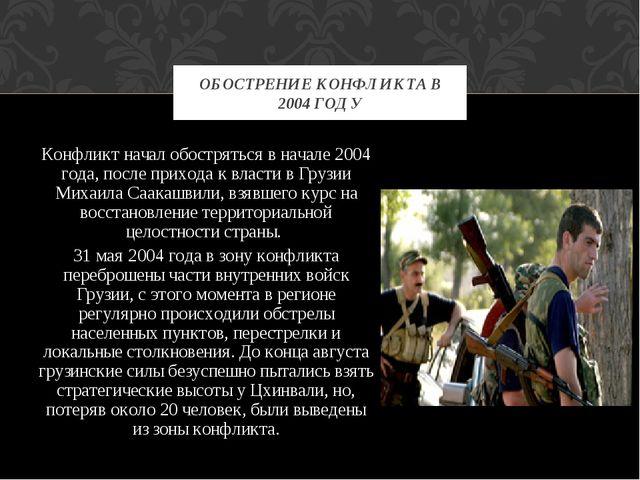 Конфликт начал обостряться в начале 2004 года, после прихода к власти в Грузи...