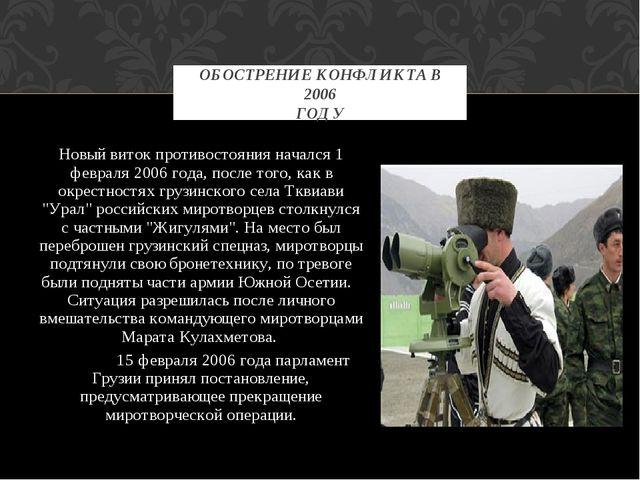 Новый виток противостояния начался 1 февраля 2006 года, после того, как в окр...