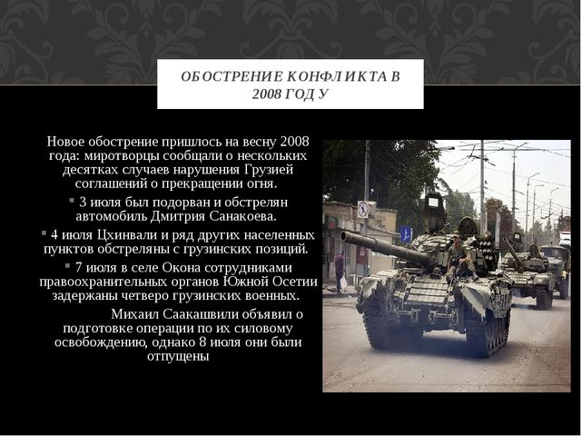 Новое обострение пришлось на весну 2008 года: миротворцы сообщали о нескольк...