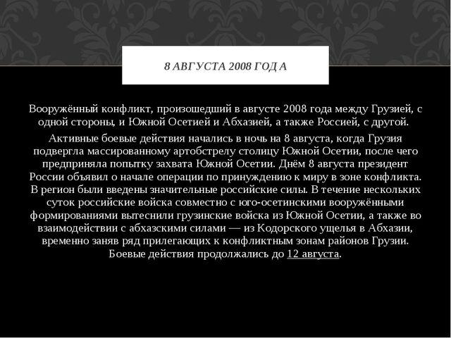 Вооружённый конфликт, произошедший вавгусте 2008 годамеждуГрузией, с одной...
