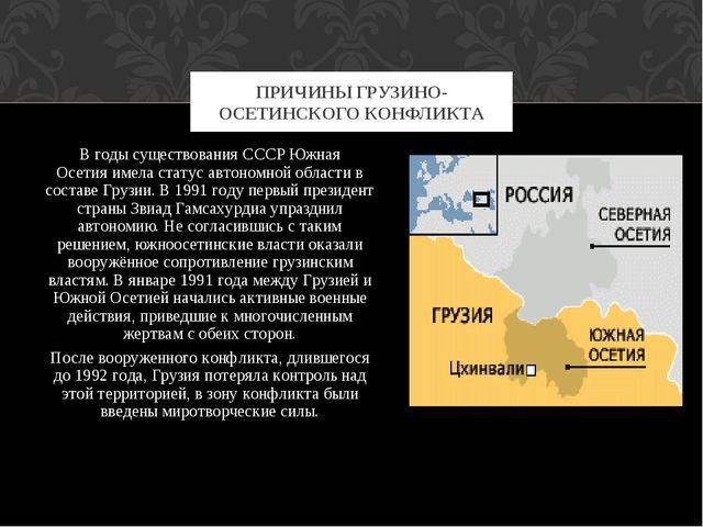 В годы существованияСССРЮжная Осетияимела статус автономной области в сост...