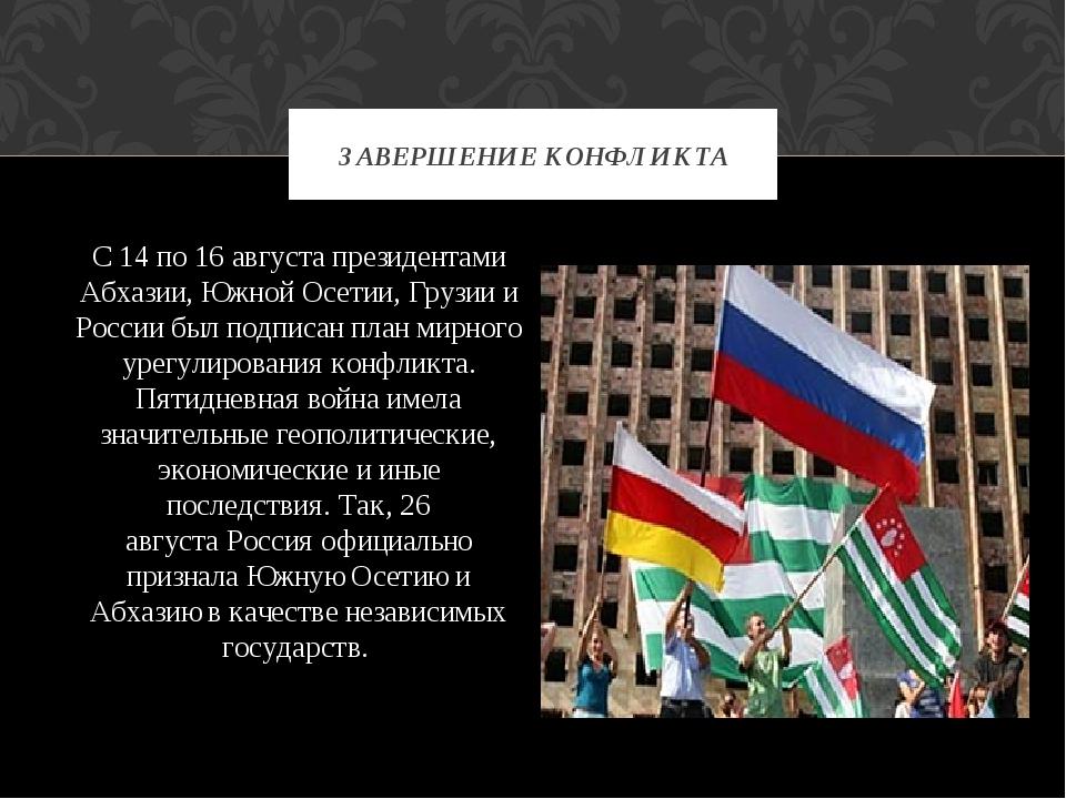 С14по16 августапрезидентами Абхазии, Южной Осетии, Грузии и России был по...