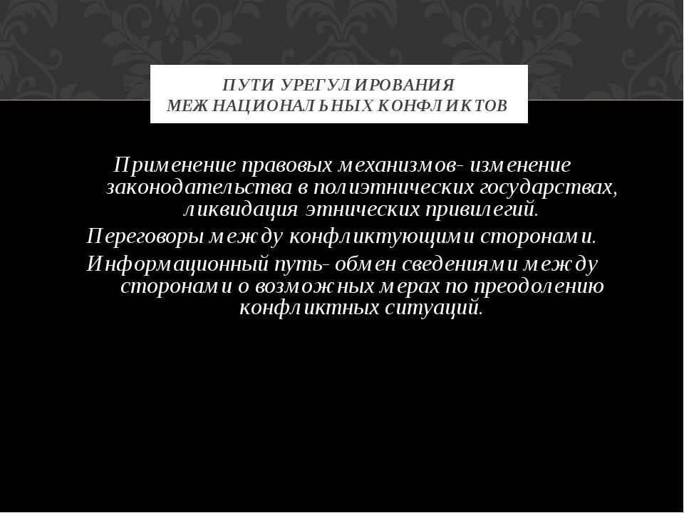Применение правовых механизмов- изменение законодательства в полиэтнических г...