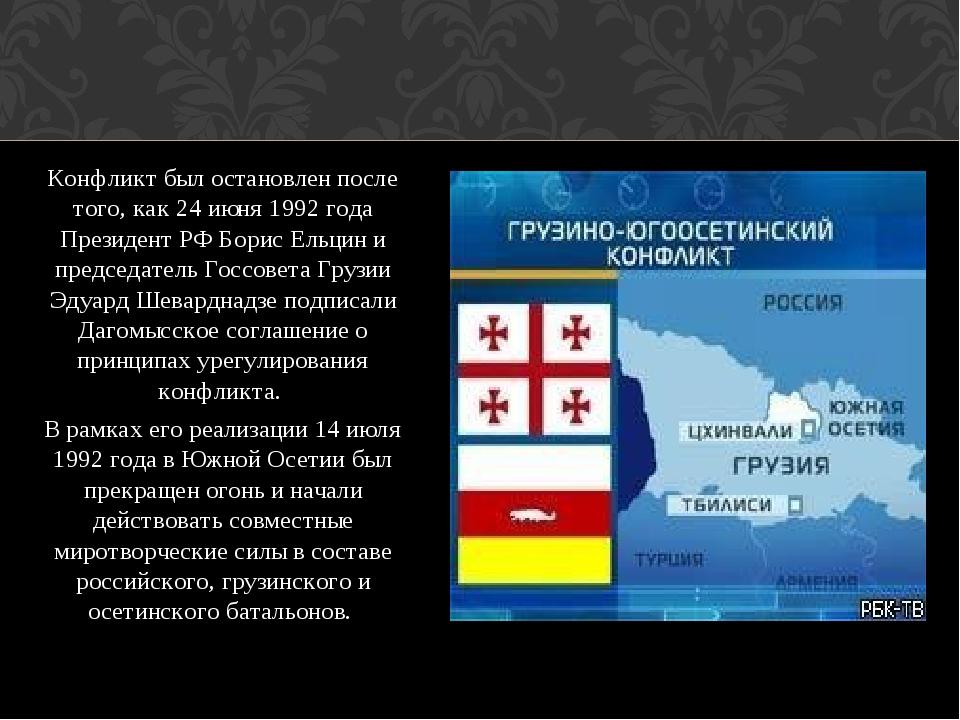 Конфликт был остановлен после того, как 24 июня 1992 года Президент РФ Борис...