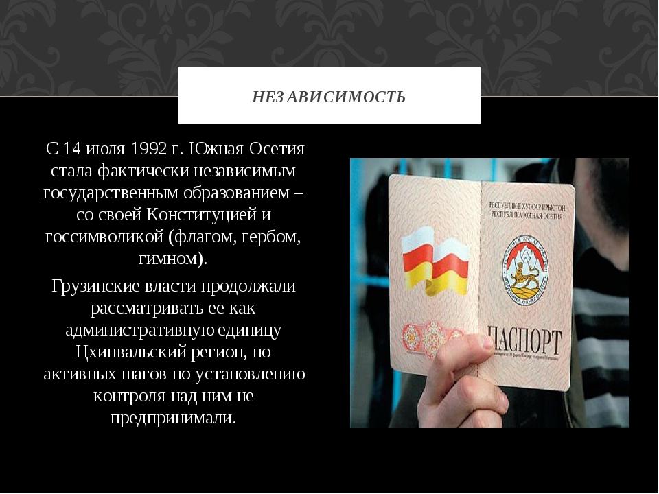 С 14 июля 1992 г. Южная Осетия стала фактически независимым государственным...