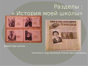 Разделы : « История моей школы» Директора школы. Учителя в годы Великой Отече