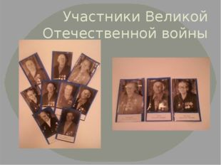 Участники Великой Отечественной войны