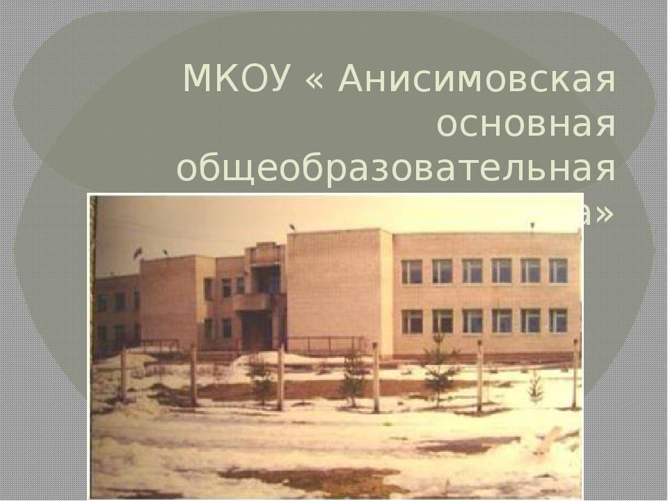 МКОУ « Анисимовская основная общеобразовательная школа»