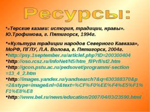 «Терские казаки: история, традиции, нравы». Ю.Трофимова, г. Пятигорск, 1994г.