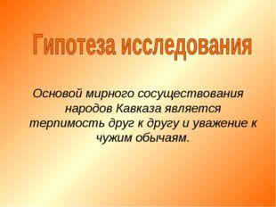 Основой мирного сосуществования народов Кавказа является терпимость друг к др
