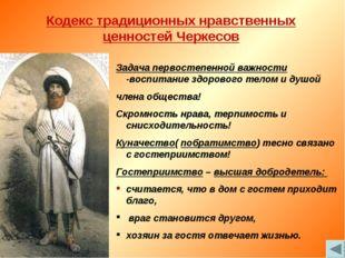 Кодекс традиционных нравственных ценностей Черкесов Задача первостепенной важ