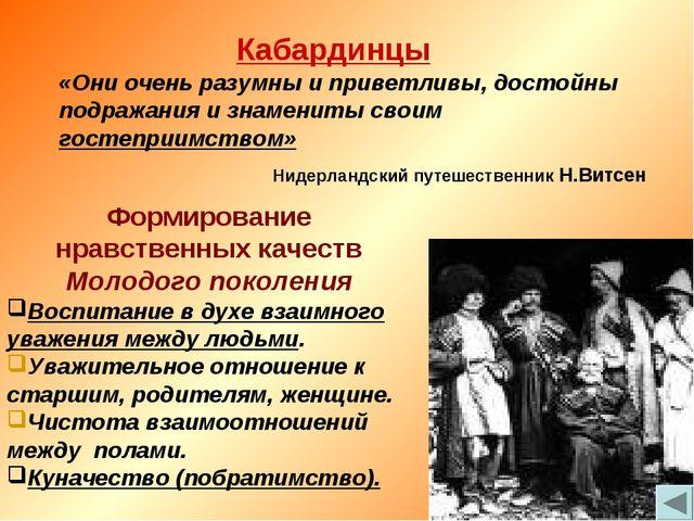 Кабардинцы «Они очень разумны и приветливы, достойны подражания и знамениты с...