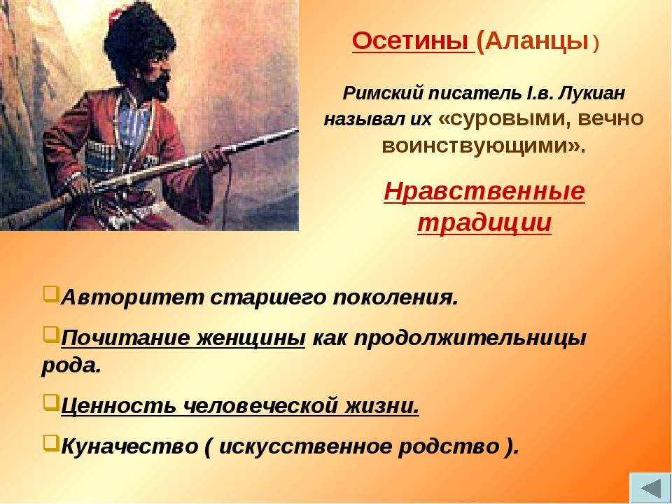 Осетины (Аланцы ) Римский писатель I.в. Лукиан называл их «суровыми, вечно во...