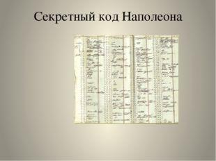 Секретный код Наполеона