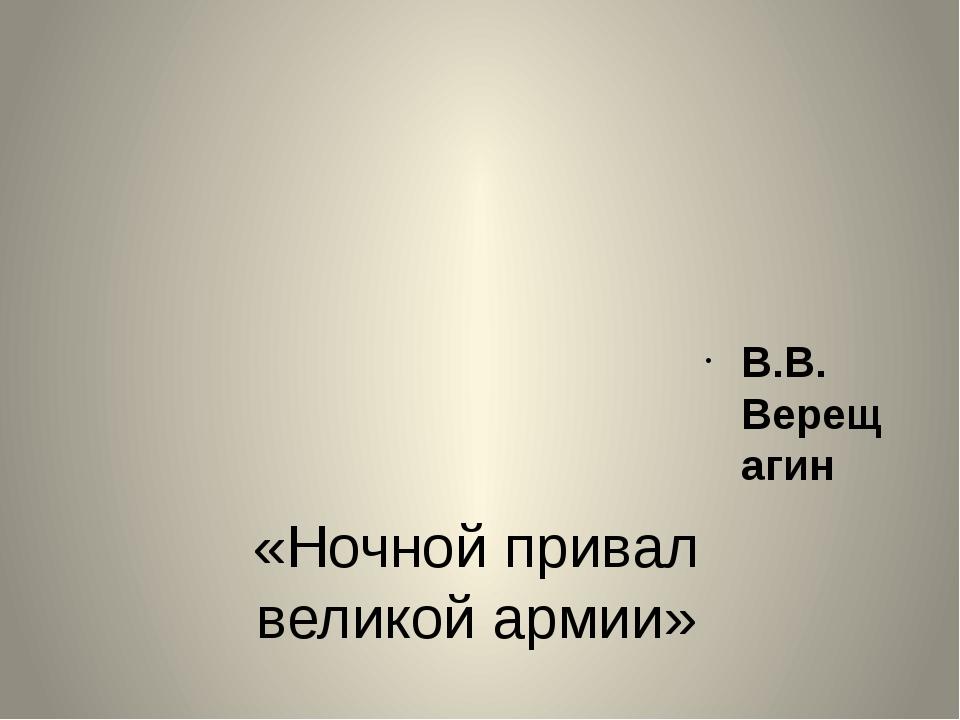 «Ночной привал великой армии» В.В. Верещагин