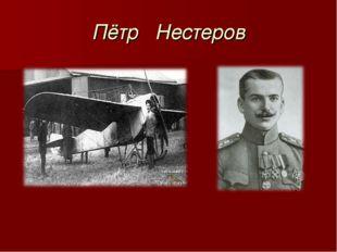 Пётр Нестеров
