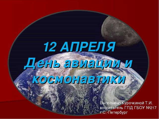 12 АПРЕЛЯ День авиации и космонавтики Выполнено Курочкиной Т.И. воспитатель Г...