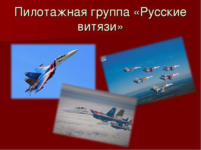 Пилотажная группа «Русские витязи»