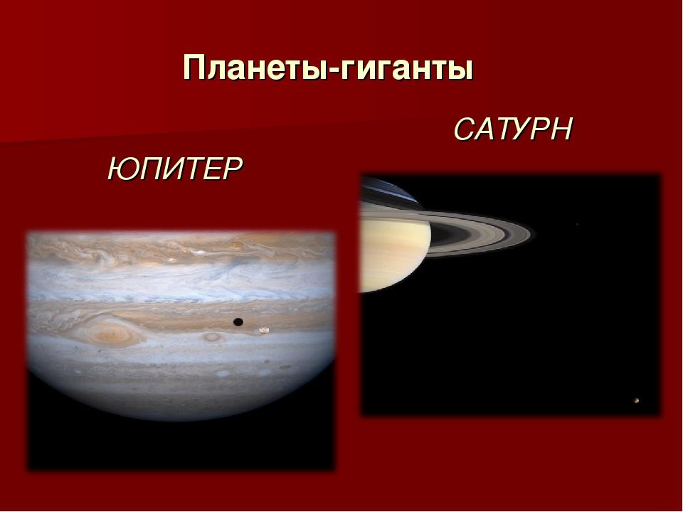Планеты-гиганты САТУРН ЮПИТЕР