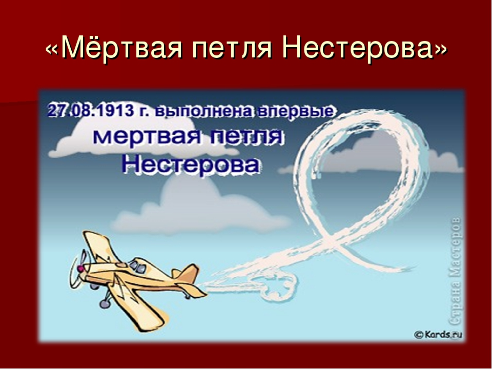 «Мёртвая петля Нестерова»