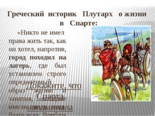 Греческий историк Плутарх о жизни в Спарте: «Никто не имел права жить так, ка