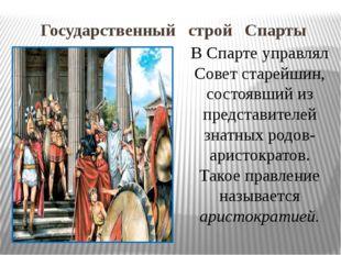 В Спарте управлял Совет старейшин, состоявший из представителей знатных родов