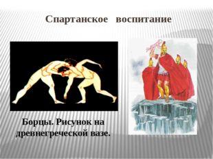 Спартанское воспитание Борцы. Рисунок на древнегреческой вазе.
