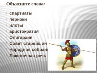 Объясните слова: спартиаты периэки илоты аристократия Олигархия Совет старейш