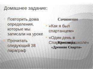 Домашнее задание: Повторить дома определения, которые мы записали на уроке Пр