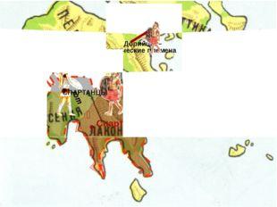р. Эврот Дорийцы – греческие племена II тыс. до н.э СПАРТАНЦЫ Спарта 